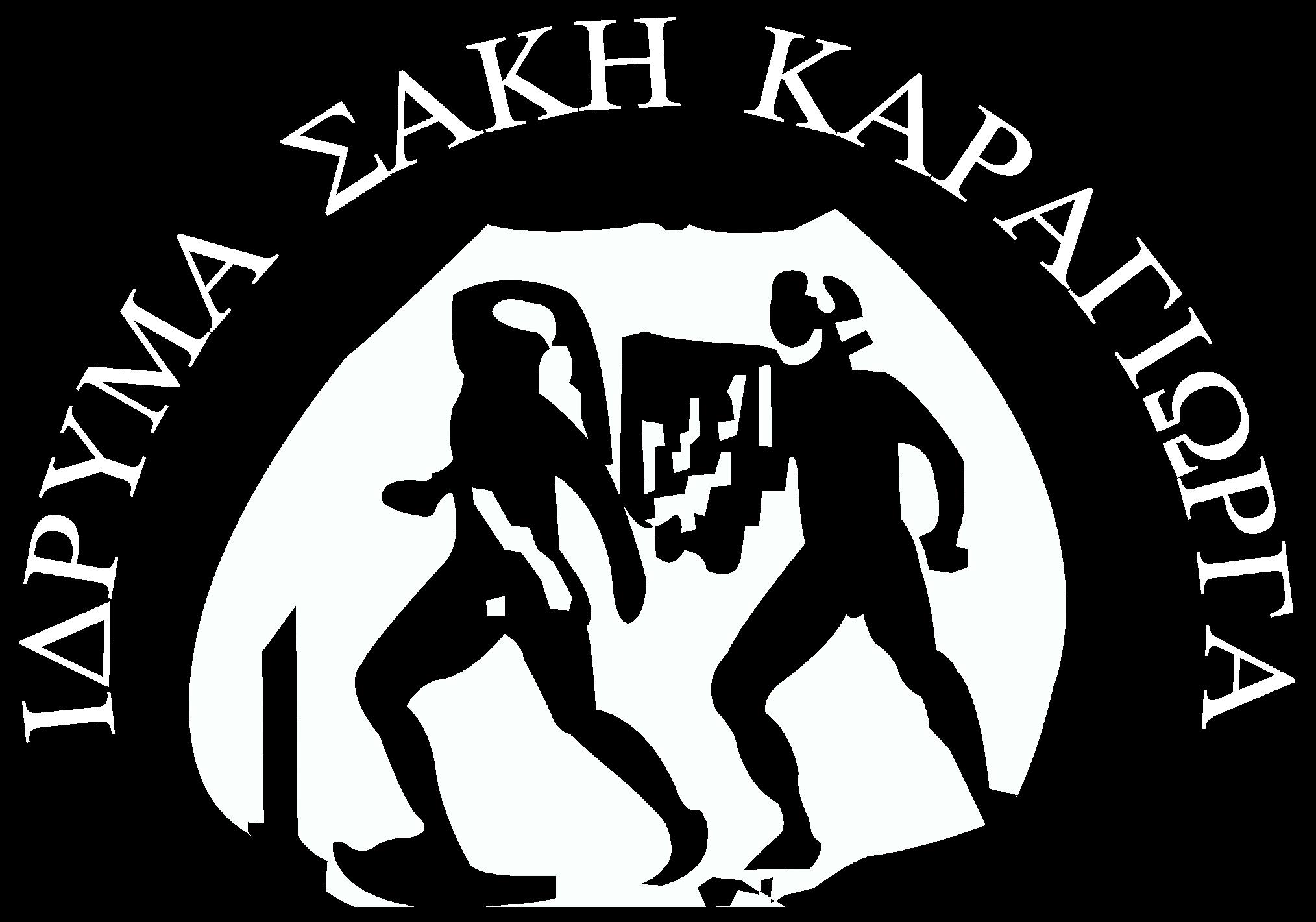 Ίδρυμα Σάκη Καράγιωργα